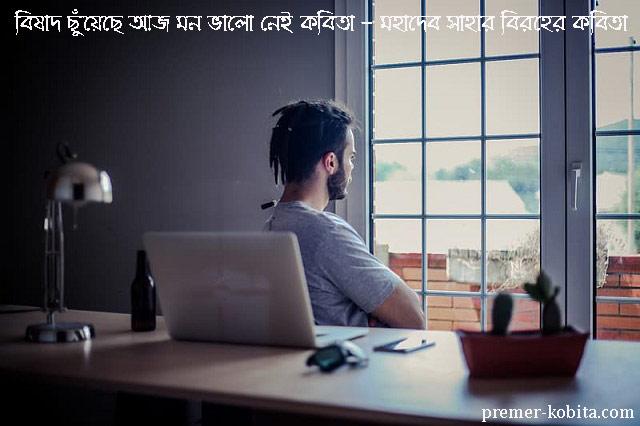 bishad-chuyeche-aj-mon-valo-nei-mahadev-saha-biroher-kobita