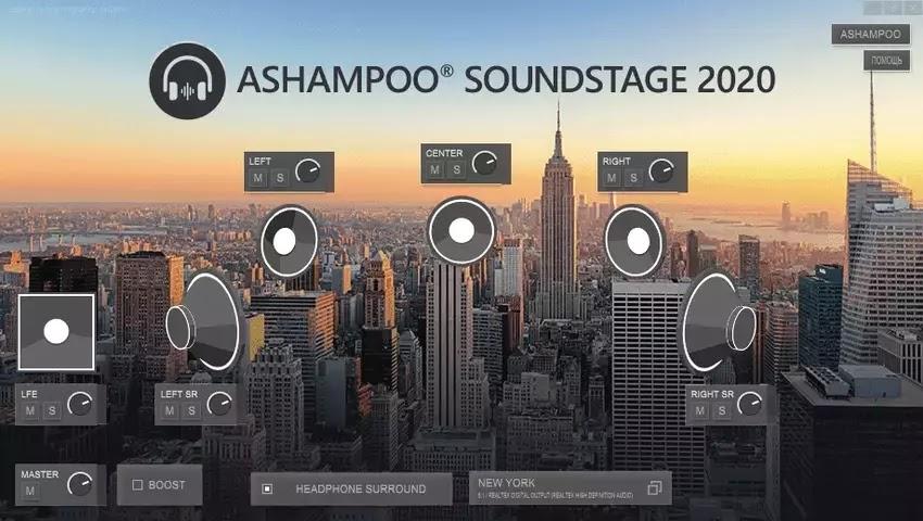 Ashampoo Soundstage 2020 - Ücretsiz Lisans