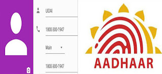 opretor-not-responsibel-for-uidai-coai