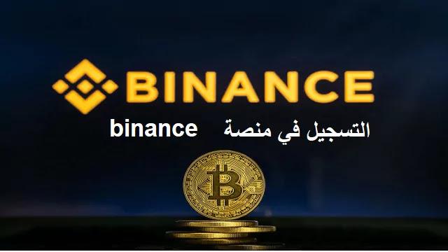 كيفية التسجيل في منصة binance