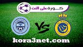 تفاصيل مباراة النصر السعودى والباطن اليوم 23-9-2021 الدورى السعودى