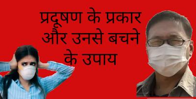 भारत  में पर्यावरण प्रदूषण के प्रकार (Type of Pollution in Hindi )