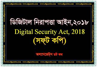 ডিজিটাল নিরাপত্তা আইন, ২০১৮-Digital Security Act, 2018.