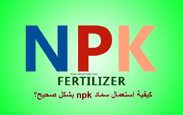 استعمال سماد npk