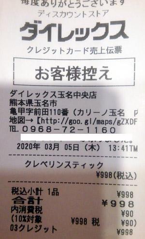 ダイレックス 玉名中央店 2020/3/5 のレシート