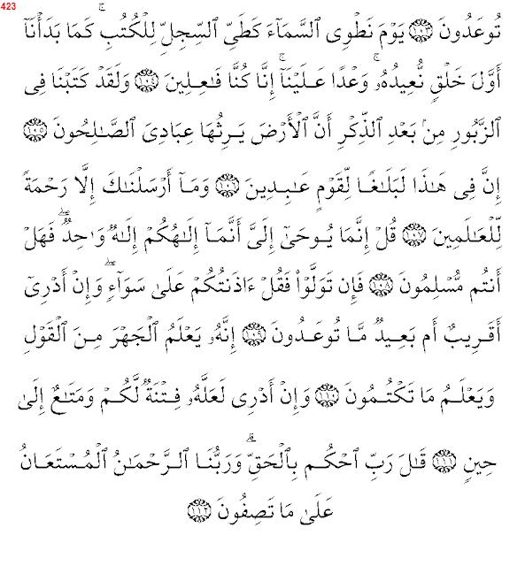 معجزة قرآنية| سورة الانبياء سورة الاستجابة | اجيال الاندلس