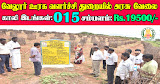 TNRD Vellore Recruitment 2021 15 Office Assistant Posts