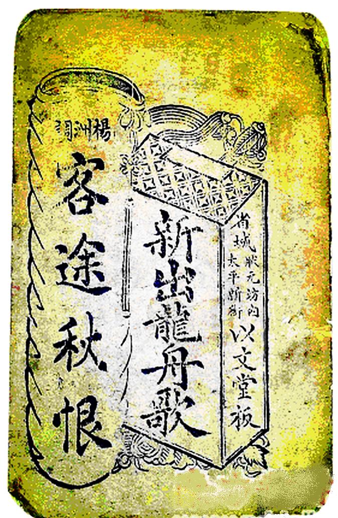 四零後: 南粵文化 - 曲藝南音,特別蒼涼, 男燒衣歌詞
