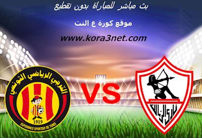 موعد مباراة الزمالك والترجى التونسى اليوم 28-2-2020 دورى ابطال افريقيا