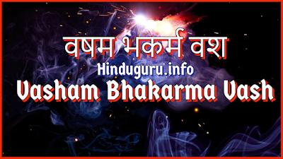 Vasham Bhakarma Vash