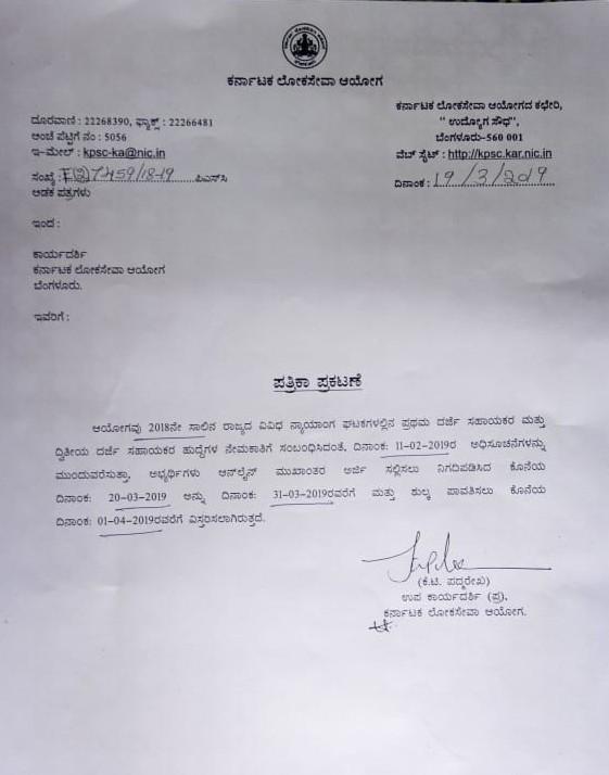 kPSC: The Karnataka Loksawa SDA / FDA application submission