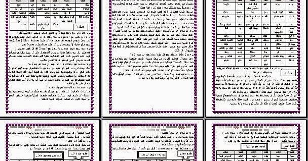 شرح قصة كفاح شعب مصر للصف الثانى الاعدادى الترم الثانى 2014