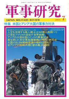 軍事研究2005年7月号 表紙