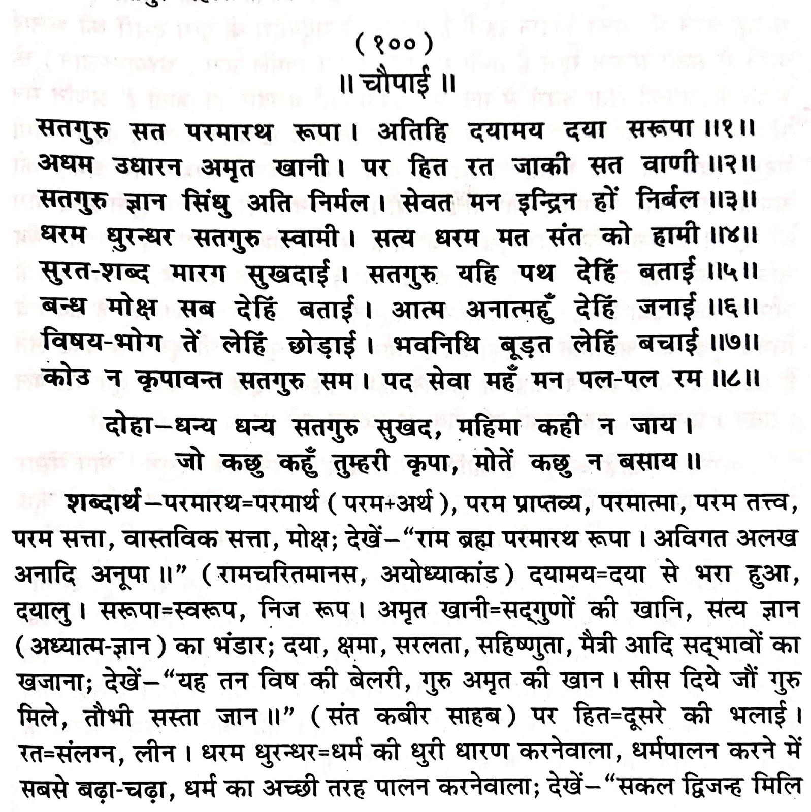 "P100, Benefits of making a guru ""सतगुरु सत परमारथ रूपा।,..."" महर्षि मेंहीं पदावली अर्थ सहित। पदावली भजन नंबर 100 और शब्दार्थ।"