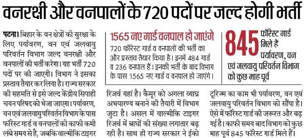 Bihar 720 Forest Guard Vacancy 2020