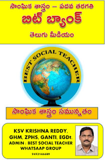 Social studies 10th class materials, Social studies10th class CCE Mode materials,   Social studies 10th class new syllabus,   Social studies 10th Social studies  new syllabus , AP Social studies10th class material ,Telangana 10th class , Social studies materials,Social studies   materials,ap state Social studies materials ,Best materials in Social studies, bit bank in   Social studies 10th class Social studies 10th bit bank,  material ,sadhana materials,  Social studies study materials ,Model papers 10th class ,Social studies material for 10 th class dsc students ,social  material for 2019-20 exams,social studies10/10 GPA marks  materials ,How to get 10/10 gpa in social studies, material for 10/10 gpa in  material in social  , paatashala material in social, best  social whatsapp group material , Guru deva material ,suresh material ,krishna reddy sir. Material ,Mapping skills         Here we collect .... Social studies - 10th class - Materials,Bit banks, Mapping skills related prepare by Our Govt Teachers ..Utilize  their services ... Thankyou..    Social studies -తెలుగు మీడియం -10th class - bit bank by KSV Krishna Reddy ,GHM ,ZPHS Ganti ,EG Dist (Best Social Teacher WhatsApp Groups)    Download.....Social studies -T/M-10th class - bit bank by KSV Krishna Reddy ,GHM