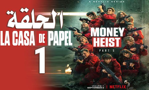 La Casa De Papel Money Heist Season 5 Episode 1