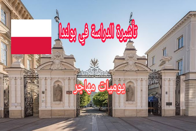 ملف فيزا بولندا للدراسة