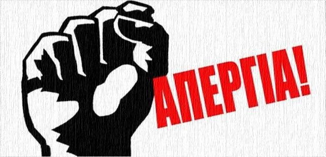 Απεργιακή συγκέντρωση την Τρίτη στο Ναύπλιο