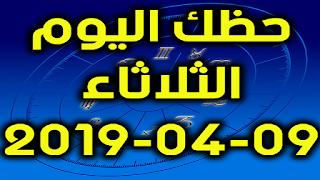 حظك اليوم الثلاثاء 09-04-2019 - Daily Horoscope