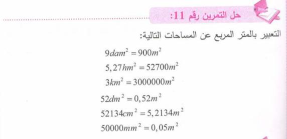 حل تمرين 11 صفحة 174 رياضيات للسنة الأولى متوسط الجيل الثاني