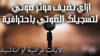 كيفية إضافة مؤثرات للصوت لآية قرآنية أو أنشودة