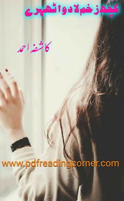 Kuch Zakhan Ladawa Thehrey By Kashifa Ahmad - PDF Book