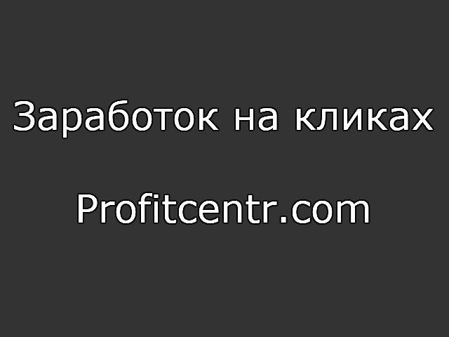 Заработок на кликах Profitcentr.com