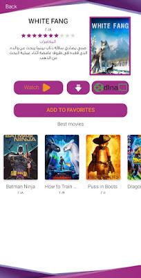 تحميل تطبيق Aflamco لمشاهدة الافلام والمسلسلات
