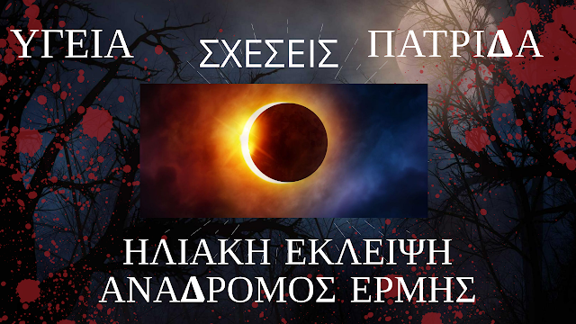 #αστρολογια #ηλιακη_εκλειψη #ζωδια #ερμης_αναδρομος Προβλέψεις #Ελλάδας - Προβλέψεις ζωδίων  #Υγεία - #Εργασία- #Σχέσεις- #Οικογένεια Ρωτήστε την Αθηναΐς στο creteonair@gmail.com
