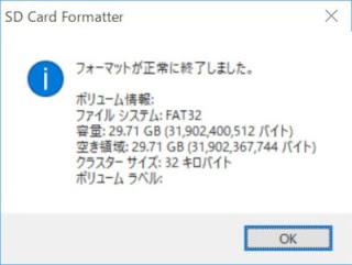 SD Card Formatter完了画面