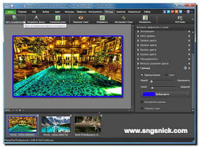 PhotoPad Image Editor Pro 3.07 - Инструменты Ретушь