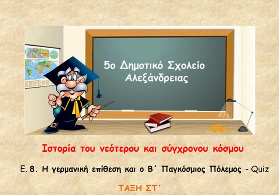 http://atheo.gr/yliko/isst/e8.q/index.html