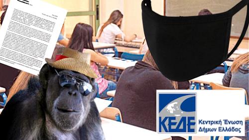 Πλήρης δικαίωση του edolio5! Σημεία και τέρατα στον μαϊμού διαγωνισμό της ΚΕΔΕ για τις μάσκες στα σχολεία αποκαλύπτει η ένσταση εταιρείας που παρουσιάζουμε. Ο εισαγγελέας που είναι ;