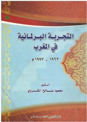 كتاب التجربة البرلمانية في المغرب pdf