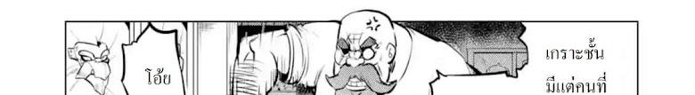 Tensei Kenja no Isekai Life - หน้า 121