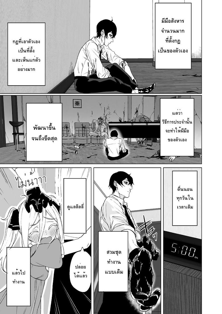 Kyou mo ansatsusha wa hirotta dorei shoujo ni nakanaka katenai - หน้า 1