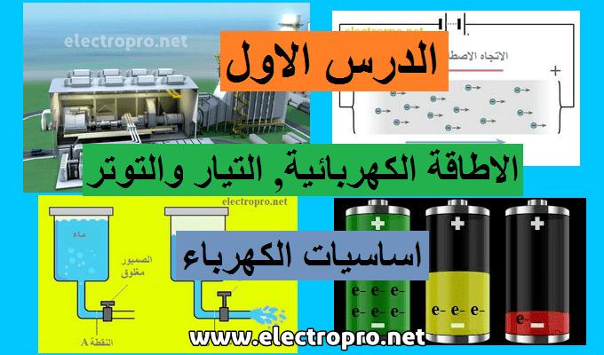 الطاقة الكهربائية , التيار الكهربائي والتوتر الكهربائي