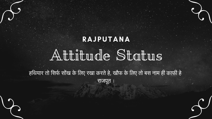 Rajputana Attitude Status | नाम ही काफी हे राजपूत
