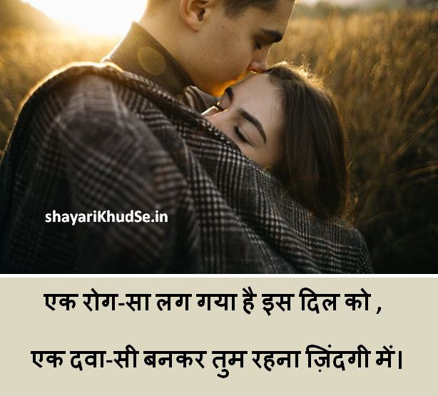 romantic shayari wallpaper, romantic shayari photo