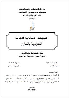 مذكرة ماستر: المنازعات الانتخابية للجالية الجزائرية بالخارج PDF