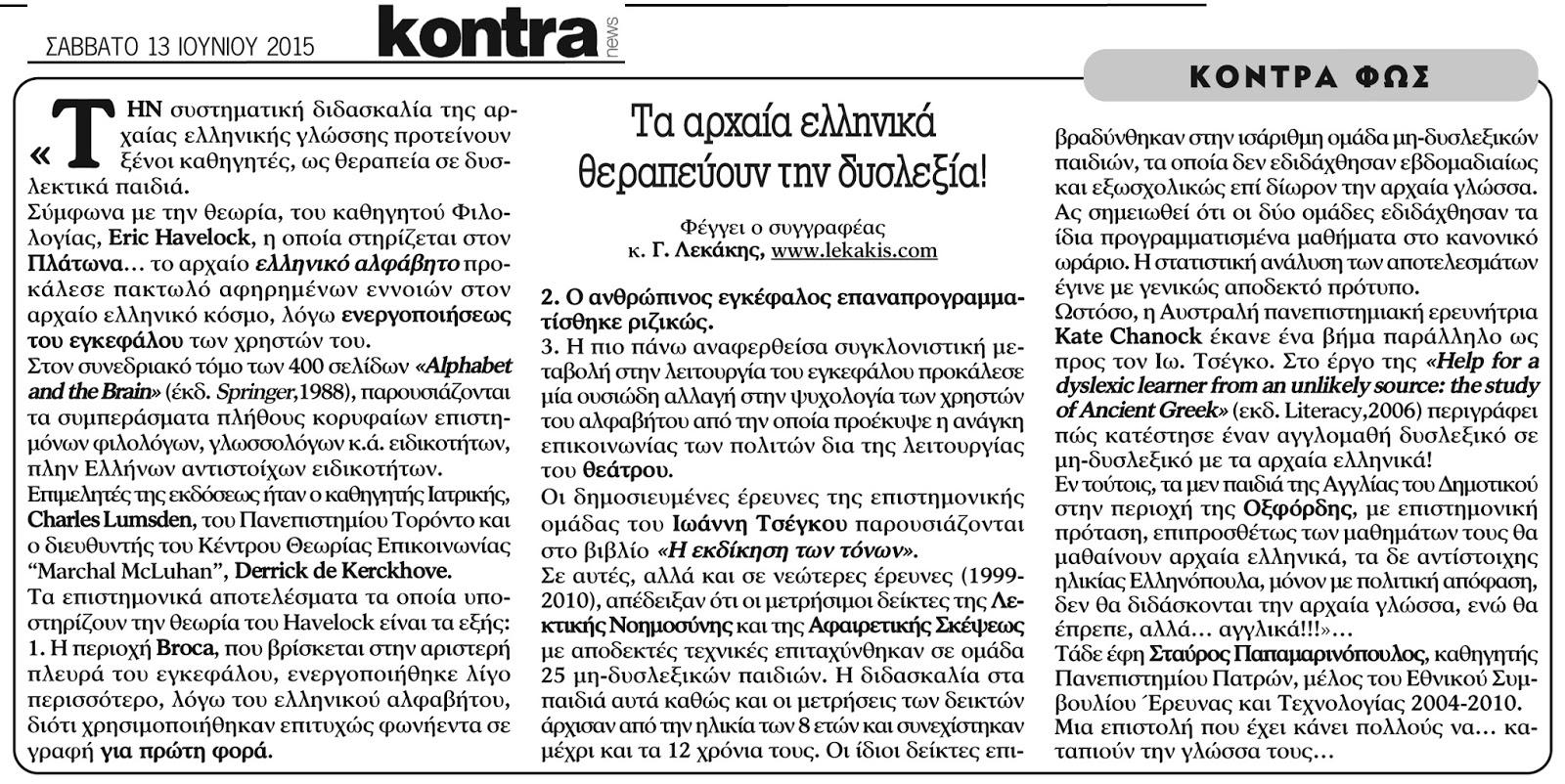Τα αρχαία ελληνικά θεραπεύουν την δυσλεξία