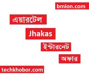 airtel-Jhakas-Internet-Offers-300MB-29Tk-500MB-45Tk-3GB-159Tk-7GB 179Tk