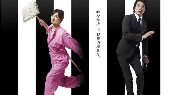Download Dorama Jepang Mop Girl Batch Subtitle Indonesia