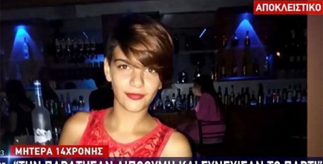Πέθανε 14χρονη σε πάρτι συμμαθήτριάς της από υπερβολική κατανάλωση αλκοόλ και ούτε μια συγγνώμη