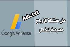 حل مشكلة الأرباح في خطر adsense ads.txt 2020