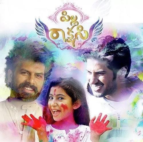 pilla-rakshasi-full-movie-hd-1080p-dulquer-salmaan
