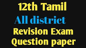 12th Tamil All District Revision Exam Question paper