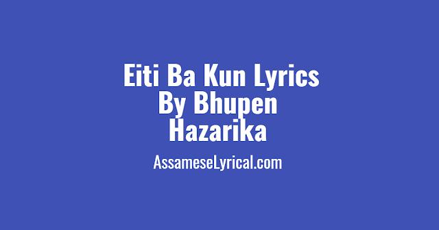 Eiti Ba Kun Lyrics