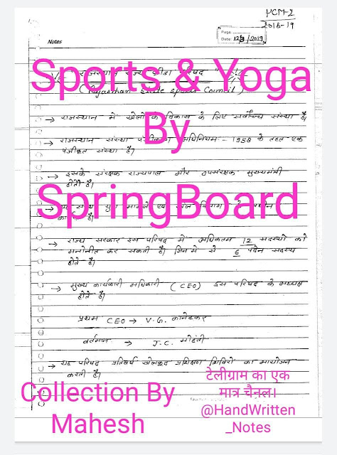 Sports and Yoga By Mahesh Handwritten Notes : For All Competitive Exam Hindi PDF Book